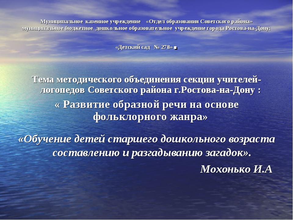 Муниципальное казенное учреждение «Отдел образования Советского района» муни...
