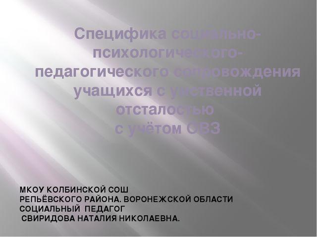 Специфика социально-психологического- педагогического сопровождения учащихся...