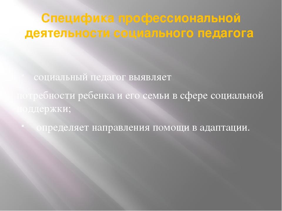 Специфика профессиональной деятельности социального педагога социальный педаг...