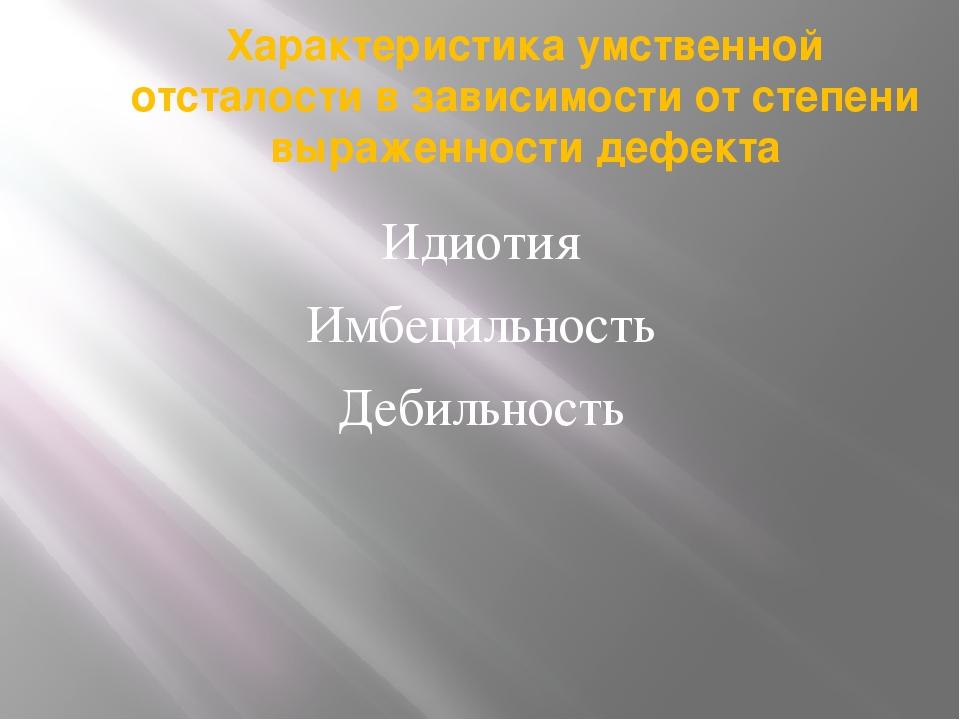 Характеристика умственной отсталости в зависимости от степени выраженности де...