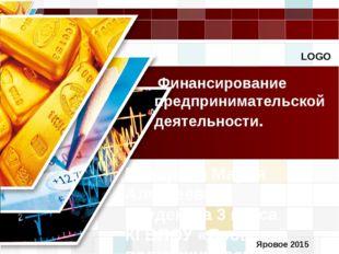 Яровое 2015 Финансирование предпринимательской деятельности. Макарова Мария А
