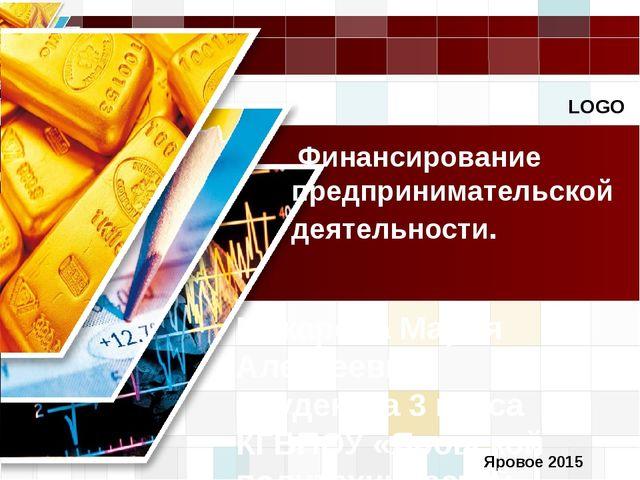 Яровое 2015 Финансирование предпринимательской деятельности. Макарова Мария А...
