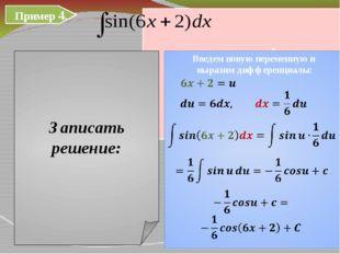 Пример 4. Проверить решение Записать решение: Введем новую переменную и выраз