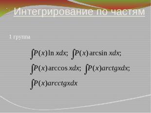 Интегрирование по частям 1 группа