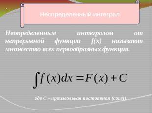 Неопределенным интегралом от непрерывной функции f(x) называют множество все