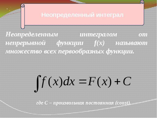 Неопределенным интегралом от непрерывной функции f(x) называют множество все...