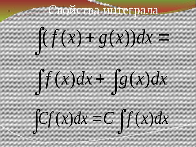 Свойства интеграла