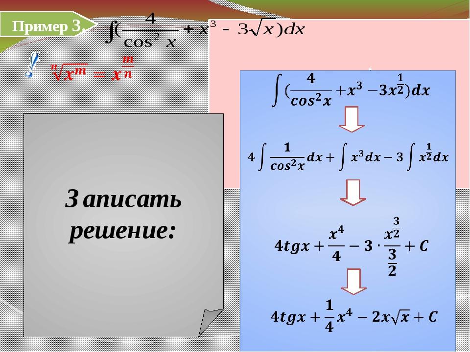 Пример 3. Проверить решение  Записать решение: