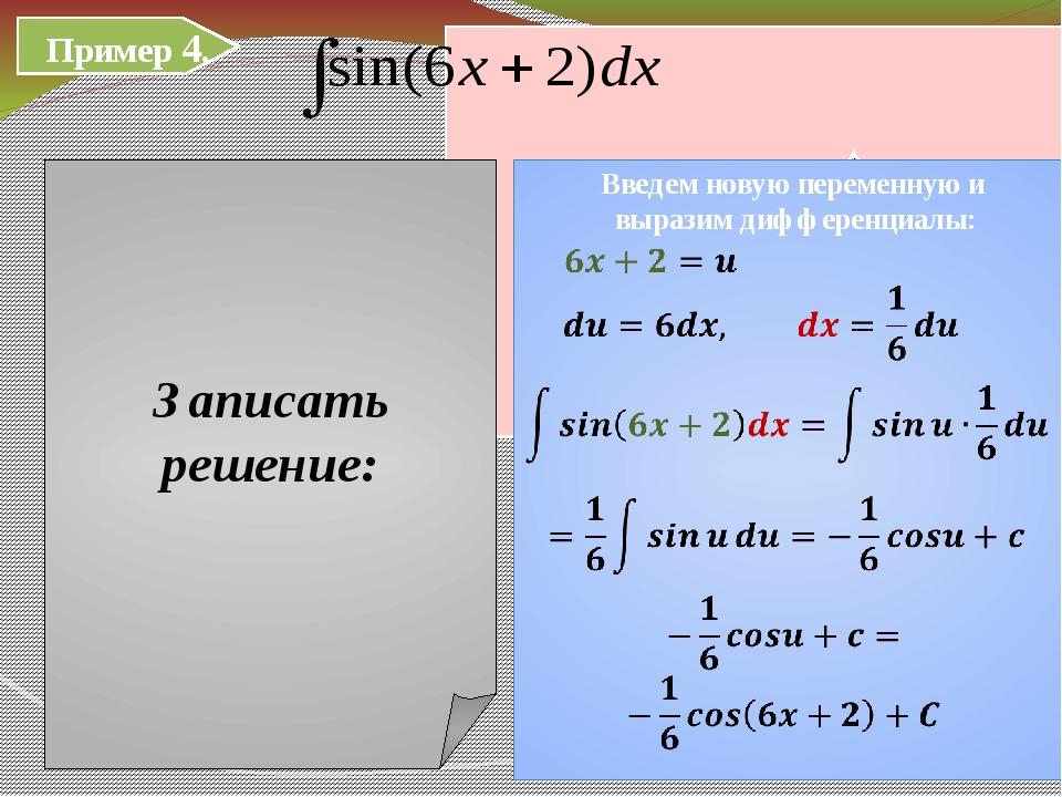 Пример 4. Проверить решение Записать решение: Введем новую переменную и выраз...