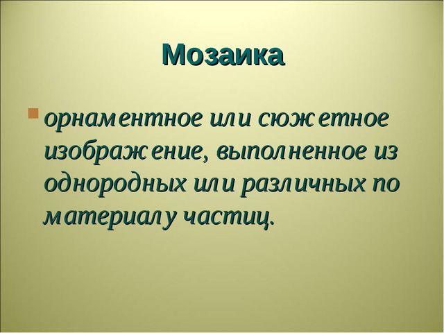 Мозаика орнаментное или сюжетное изображение, выполненное из однородных или р...