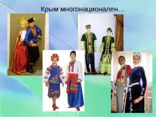 Крым многонационален…
