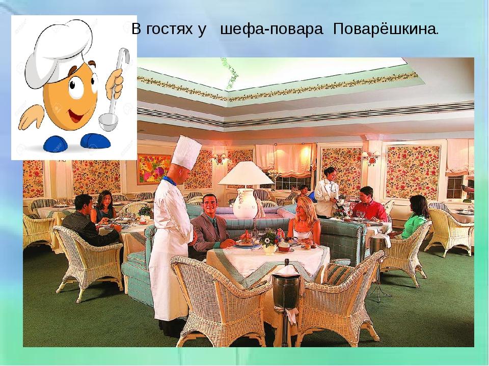 В гостях у  шефа-повара Поварёшкина.