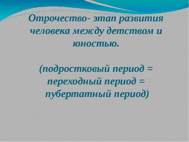 Отрочество- этап развития человека между детством и юностью. (подростковый пе...