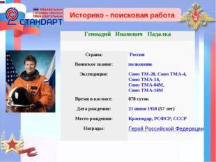 Историко - поисковая работа Геннадий Иванович Падалка  Страна:Россия Воин