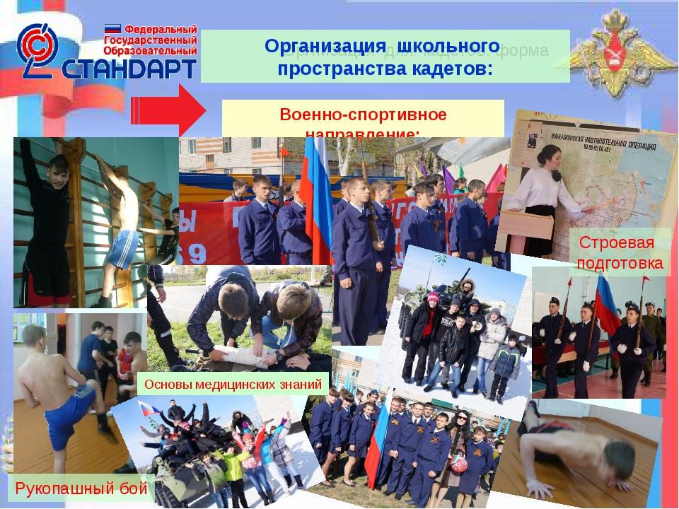 Оргнизация дня кадетов, форма Организация школьного пространства кадетов: Вое...