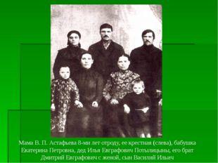 Мама В. П. Астафьева 8-ми лет отроду, ее крестная (слева), бабушка Екатерина