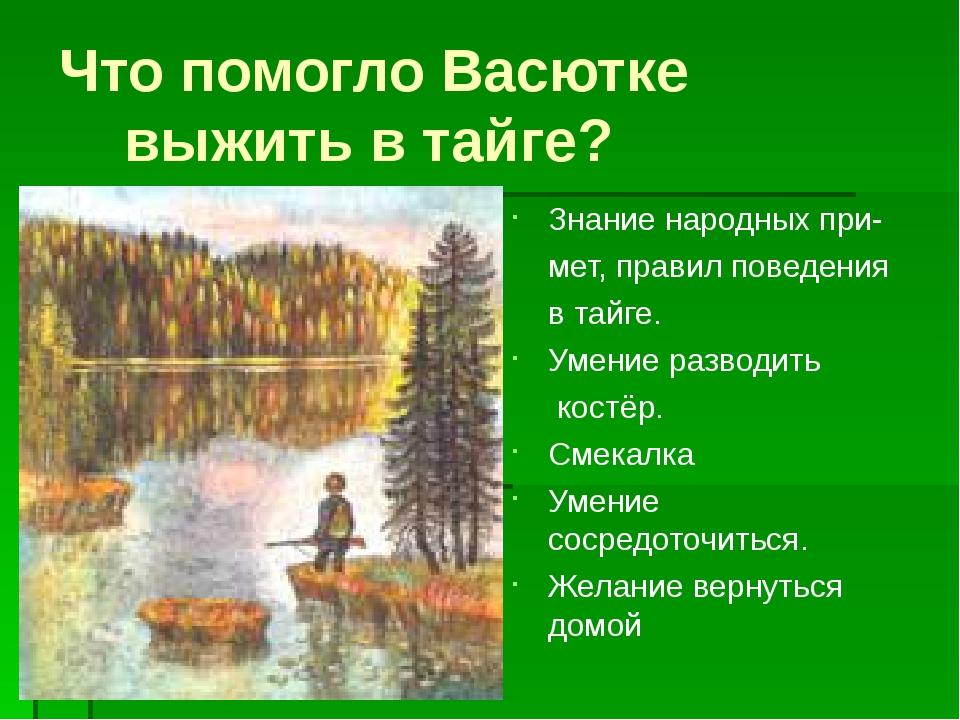 Что помогло Васютке выжить в тайге? Знание народных при- мет, правил поведени...