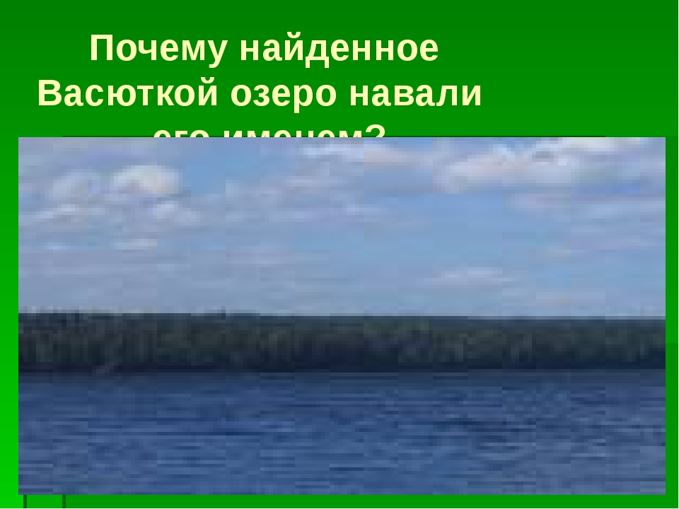 Почему найденное Васюткой озеро навали его именем?