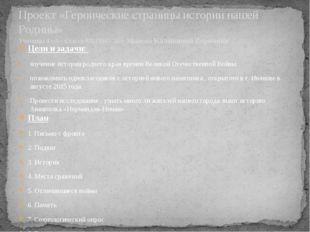 Проект «Героические страницы истории нашей Родины» Ученицы 4 «А» класса МБОУО
