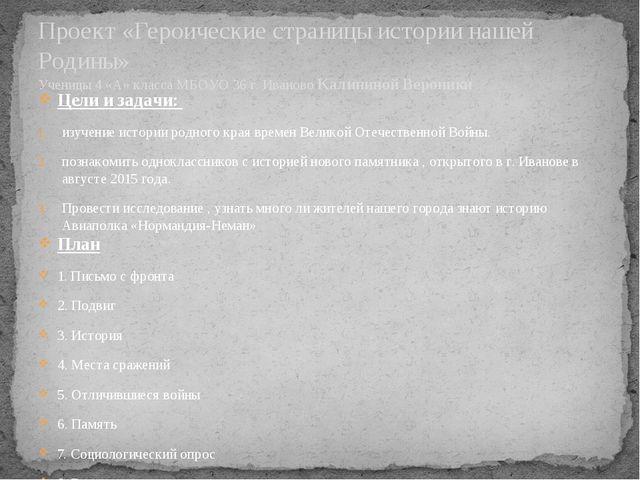 Проект «Героические страницы истории нашей Родины» Ученицы 4 «А» класса МБОУО...