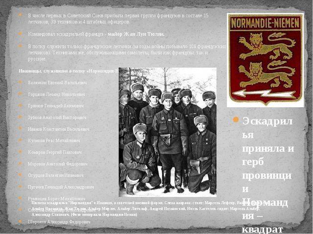 В числе первых в Советский Союз прибыла первая группа французов в составе 15...