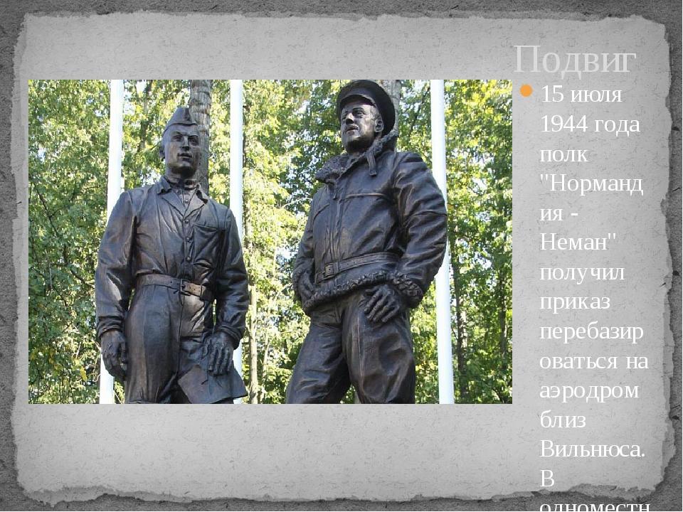 """15 июля 1944 года полк """"Нормандия - Неман"""" получил приказ перебазироваться на..."""