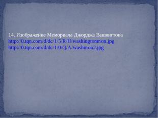 Изображение Мемориала Джорджа Вашингтона http://0.tqn.com/d/dc/1/5/R/H/washin