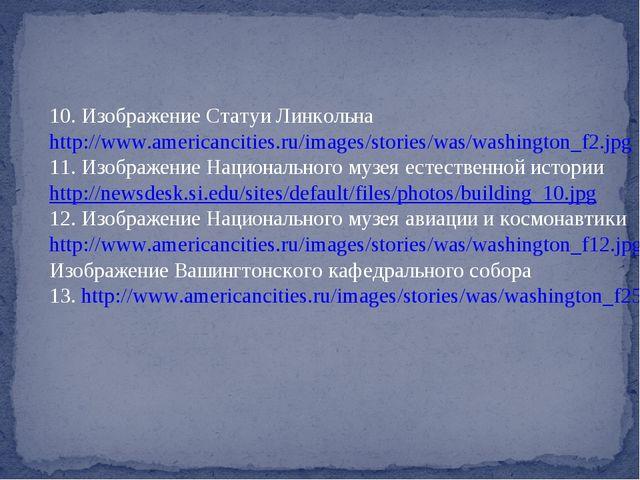 Изображение Статуи Линкольна http://www.americancities.ru/images/stories/was/...