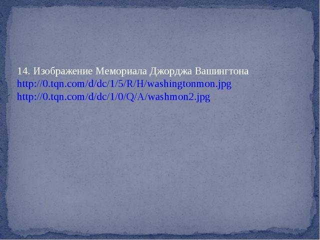 Изображение Мемориала Джорджа Вашингтона http://0.tqn.com/d/dc/1/5/R/H/washin...