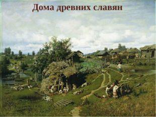 Дома древних славян