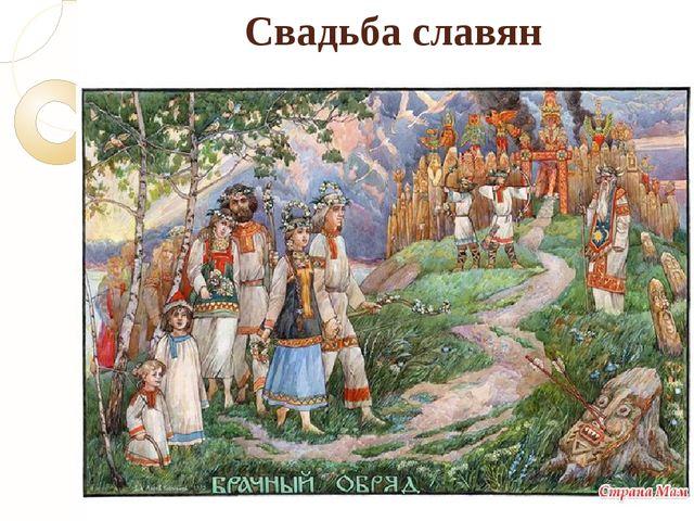 Свадьба славян