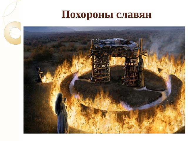 Похороны славян