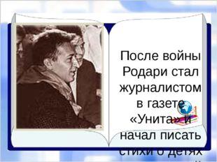 После войны Родари стал журналистом в газете «Унита» и начал писать стихи о