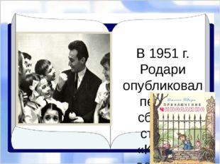 В 1951г. Родари опубликовал первый сборник стихов, «Книжка весёлых стихов»,
