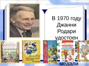 В 1970 году Джанни Родари удостоен почетной международной награды – медали Г