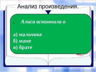 Анализ произведения. Экспресс-опрос… Алиса вспомнила о а) мальчике б) маме в)
