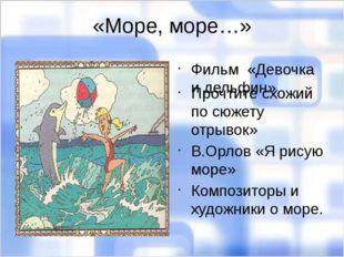 «Море, море…» Фильм «Девочка и дельфин» Прочтите схожий по сюжету отрывок» В.