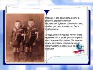Родари и его два брата росли в родной деревне матери Маленький Джанни сочиня