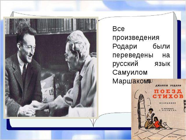 Все произведения Родари были переведены на русский язык Самуилом Маршаком.