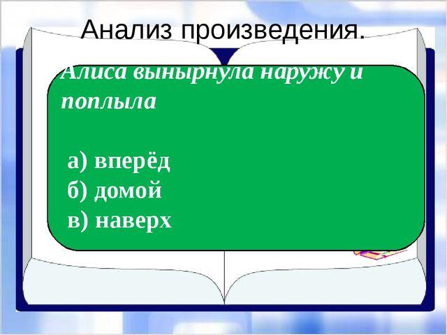 Анализ произведения. Экспресс-опрос… Алиса вынырнула наружу и поплыла а) впер...