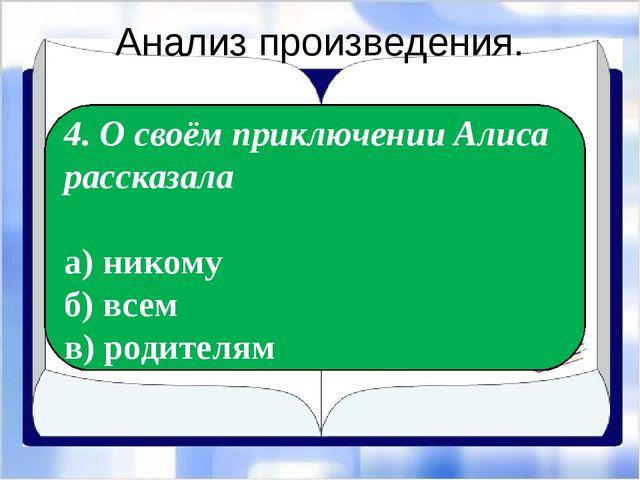 Анализ произведения. Экспресс-опрос… Какова же главная мысль произведения? 4....