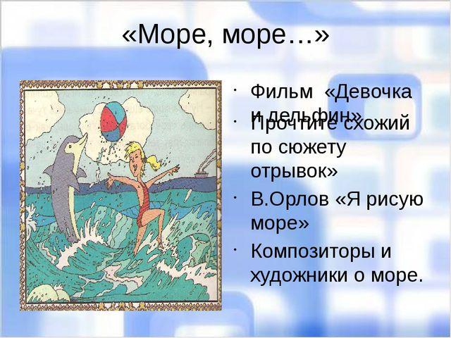 «Море, море…» Фильм «Девочка и дельфин» Прочтите схожий по сюжету отрывок» В....