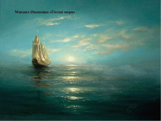 Михаил Иваненко «Песни моря» Михаил Иваненко «Песни моря»