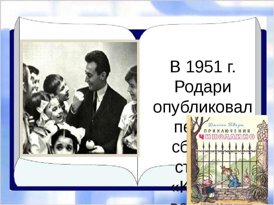 В 1951г. Родари опубликовал первый сборник стихов, «Книжка весёлых стихов»,...