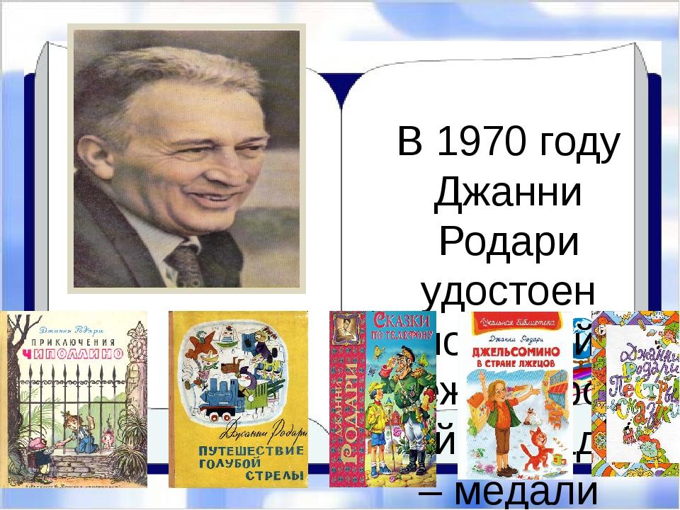 В 1970 году Джанни Родари удостоен почетной международной награды – медали Г...