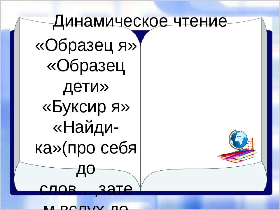 Динамическое чтение «Образец я» «Образец дети» «Буксир я» «Найди-ка»(про себя...