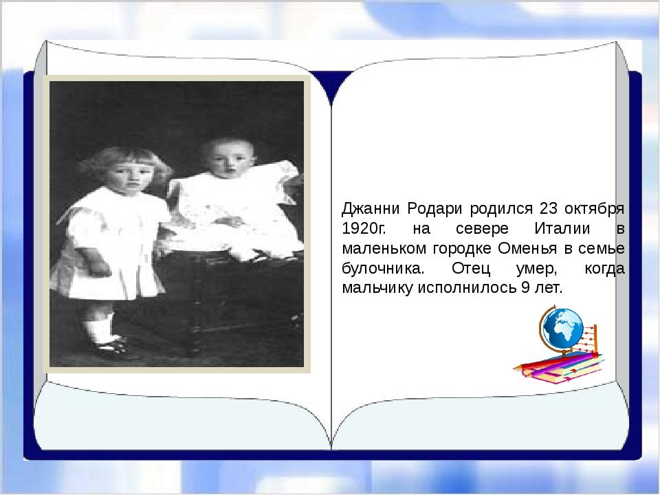 Джанни Родари родился 23 октября 1920г. на севере Италии в маленьком городке...