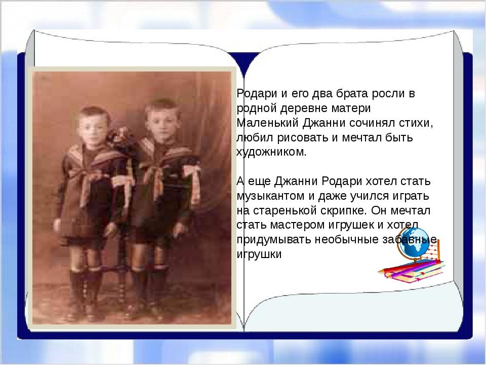 Родари и его два брата росли в родной деревне матери Маленький Джанни сочиня...