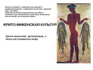 КРИТО-МИКЕНСКАЯ КУЛЬТУРА Крито-микенская архитектура и декор как отражение ми