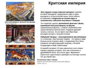 Критская империя Эта первая в мире морская империя, корабли которой бороздили